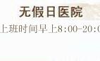 杭州江城ysb248易胜博医院